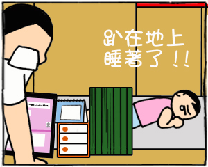 睡地板05.jpg