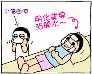 愛漂亮04.jpg