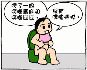 廁所訓練502.jpg