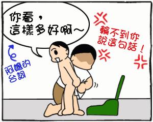 廁所訓練506.jpg