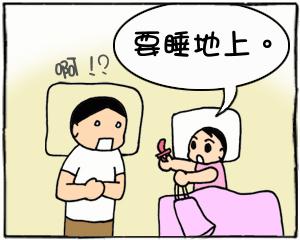 睡地板09.jpg