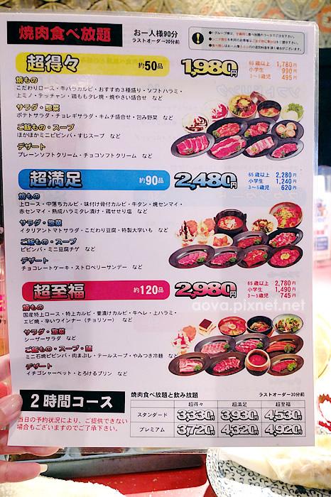 2本格燒肉01