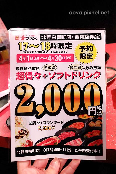 2本格燒肉09