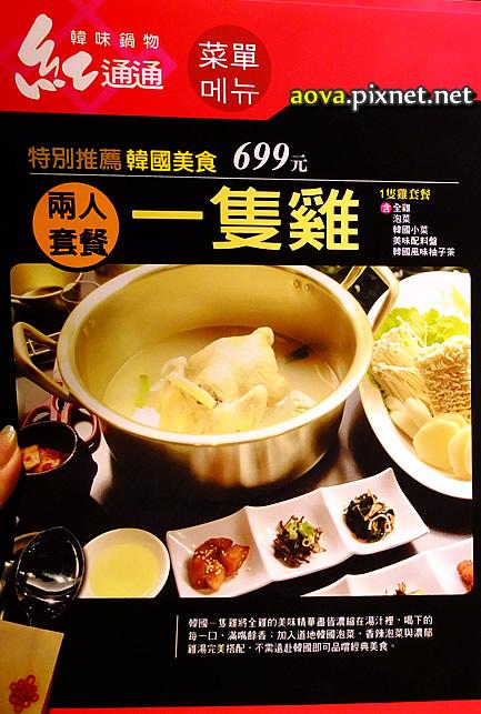 紅通通 一隻雞鍋 韓式03