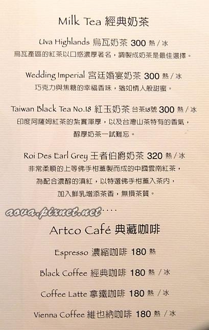 典藏藝術餐廳09