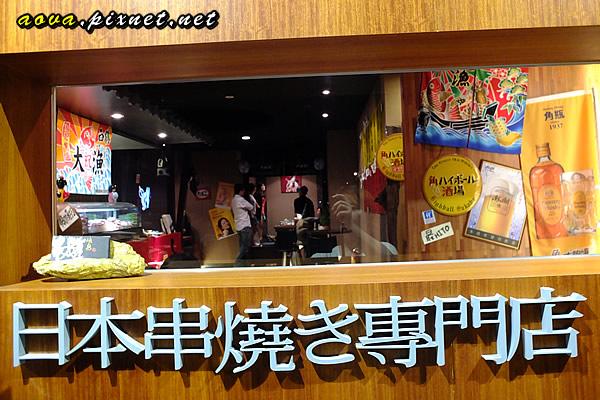 桃園 串道 日本串燒專門店03