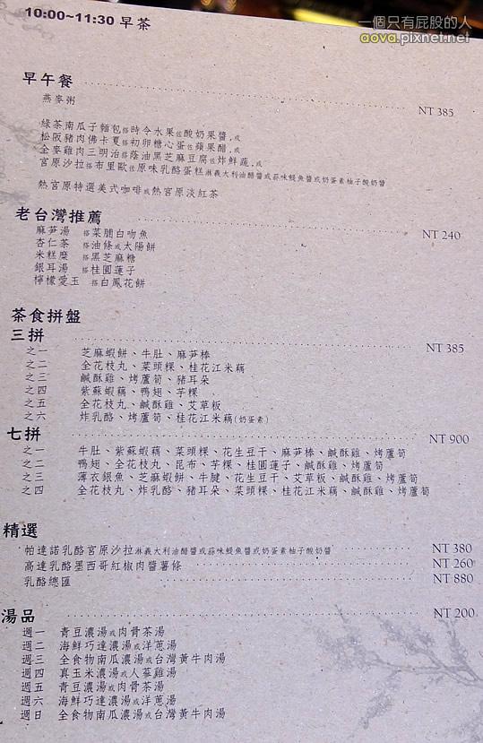 台中宮原眼科冰淇淋16