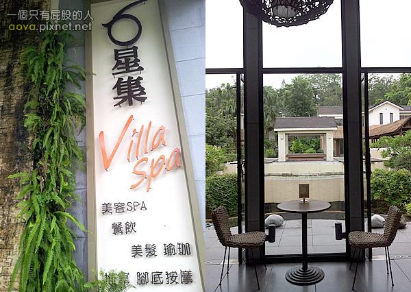 新竹6星集villa01