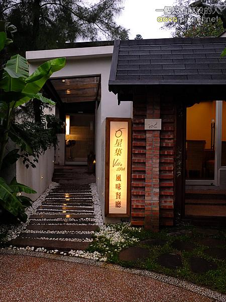 新竹6星集villa21