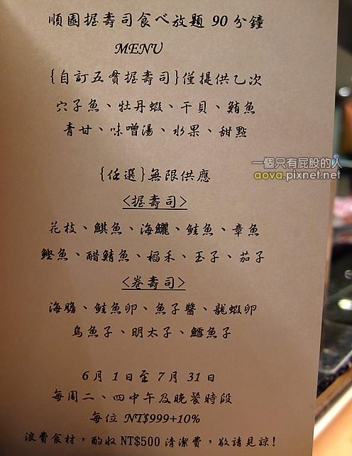 福容順園04