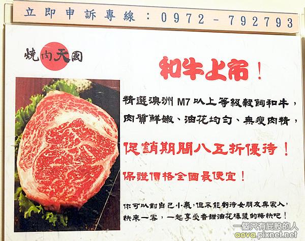 燒肉天國02