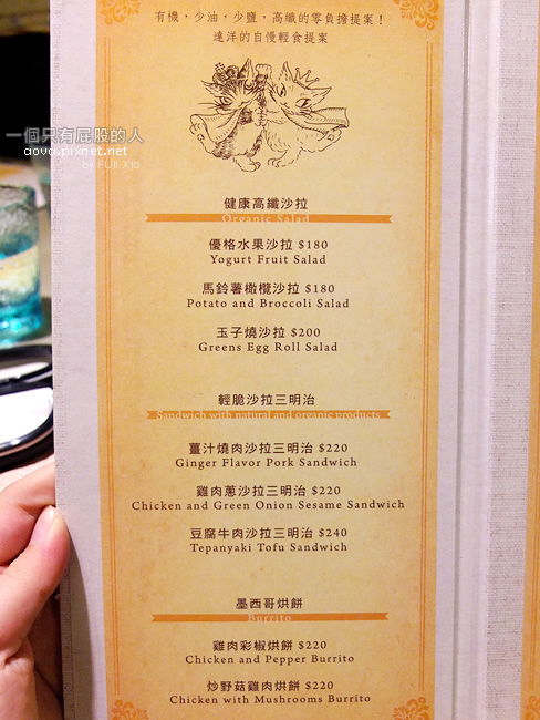 台北東區Wachifield Dayan Cafe09