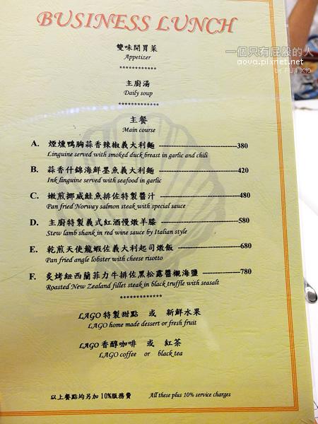 台北東區LAGO義式活海鮮料理05