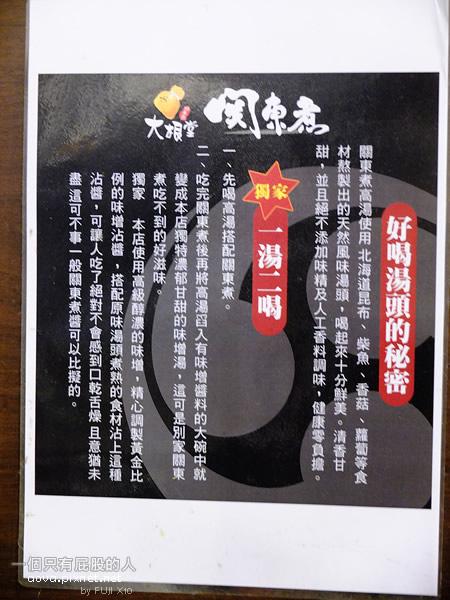 台北大根堂關東煮11