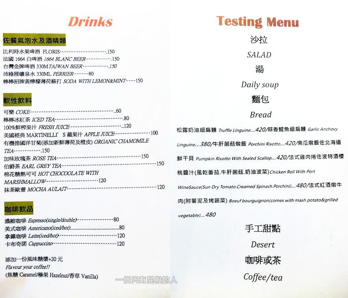台北天母棒棒小餐館08