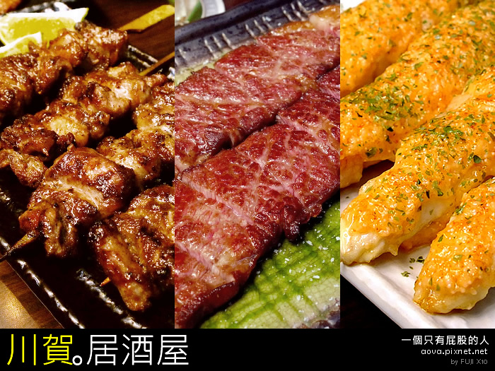 台北川賀居酒屋01