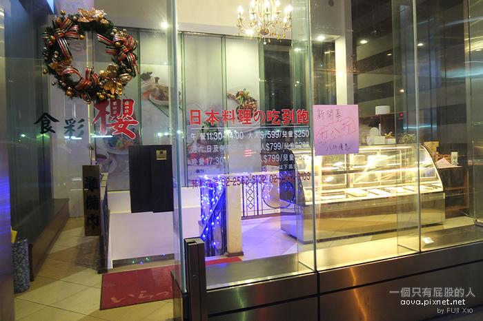 台北食彩櫻日本料理吃到飽02
