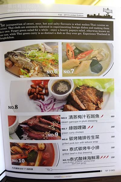 泰過熱時尚泰式料理09