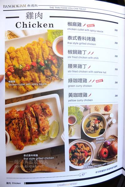 泰過熱時尚泰式料理12
