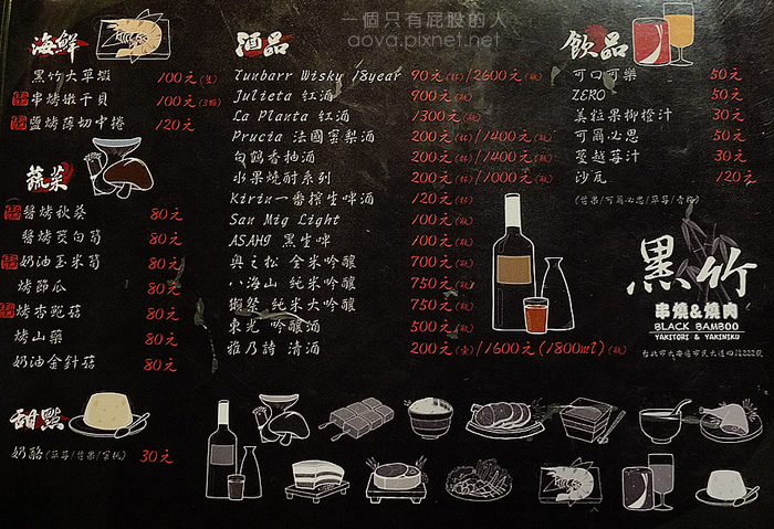 台北黑竹居酒屋05.jpg