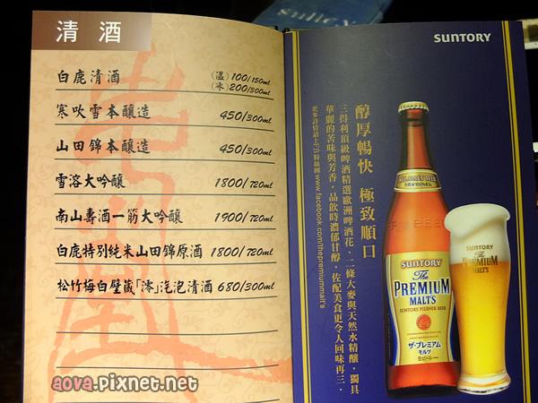 台北東區串堂居酒屋11.jpg