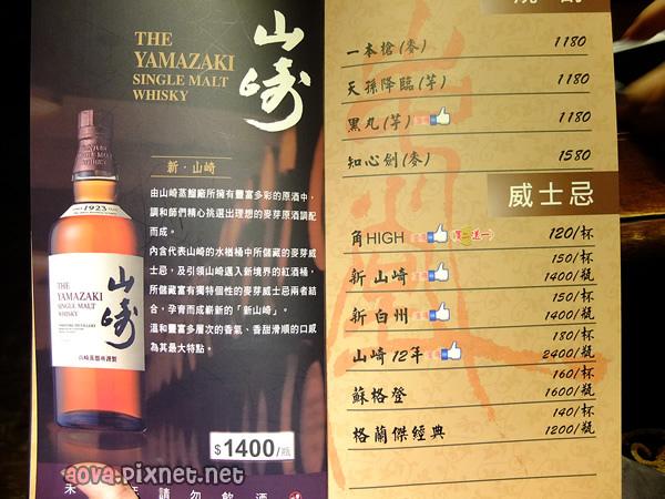 台北東區串堂居酒屋12.jpg