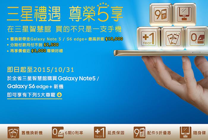 Note5舊機換新機.jpg
