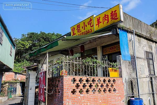 瑞芳皇龍小吃羊肉麵15.jpg