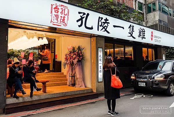 台北東區孔陵一隻雞02.jpg