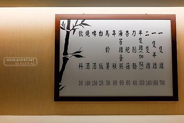 台北東區孔陵一隻雞04.jpg