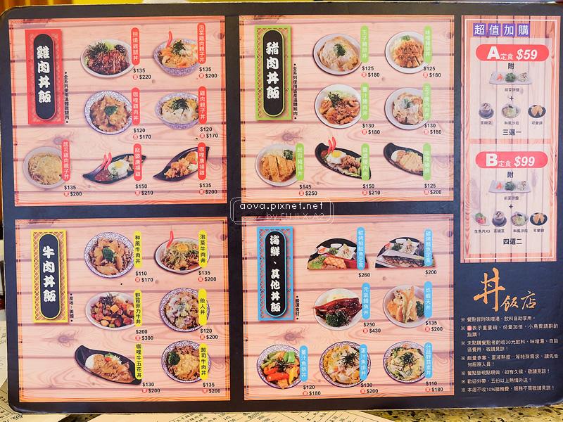 台北通安街丼飯店04.JPG
