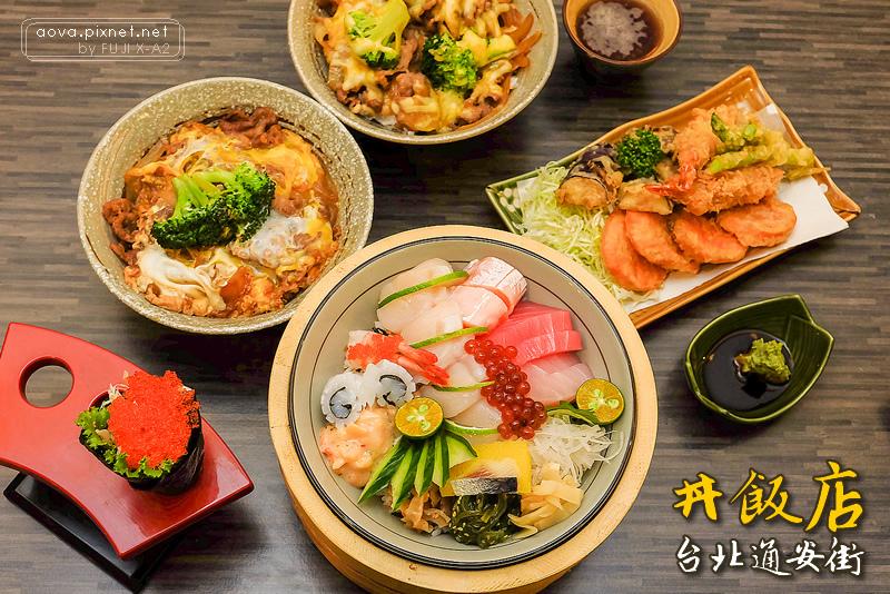 台北通安街丼飯店01.JPG