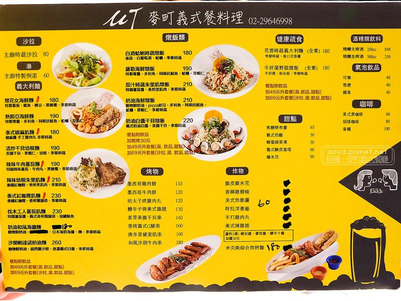 新北板橋麥町義式餐廳價目表06.jpg