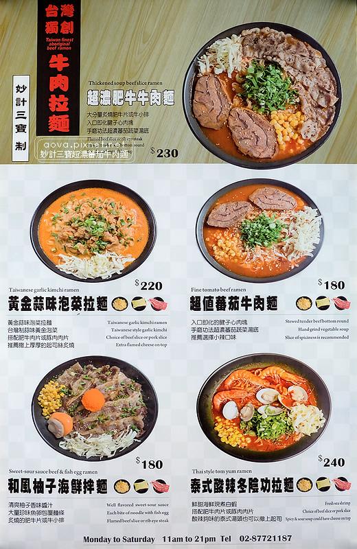 台北東區妙計三寶超濃蕃茄牛肉麵03.jpg