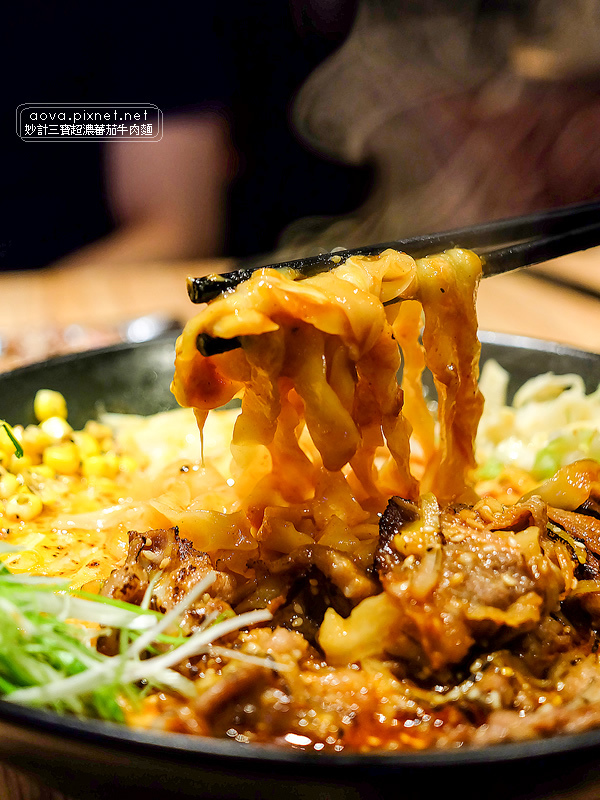 台北東區妙計三寶超濃蕃茄牛肉麵16.jpg