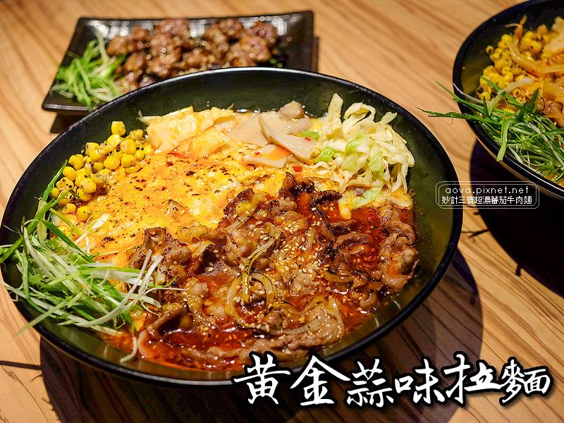 台北東區妙計三寶超濃蕃茄牛肉麵14.jpg