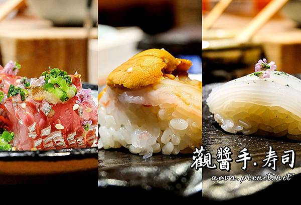 新北新莊 觀醬手壽司01.jpg