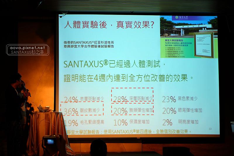 SANTAXUS紅豆杉之淬10.jpg