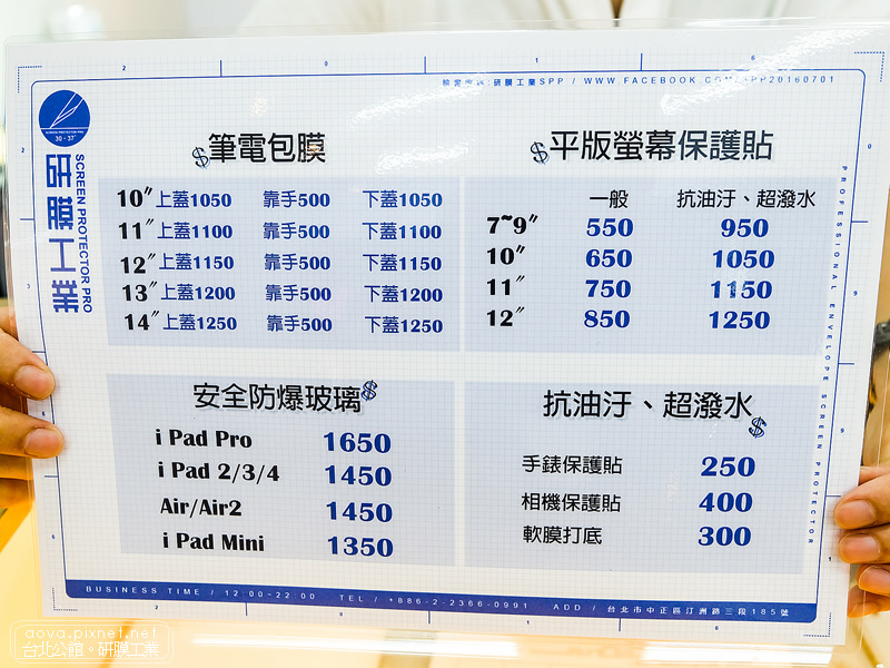 手機包膜推薦台北公館研膜工業15.jpg