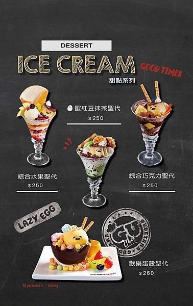 蛋黃哥五星主廚餐廳菜單價目表03.jpg