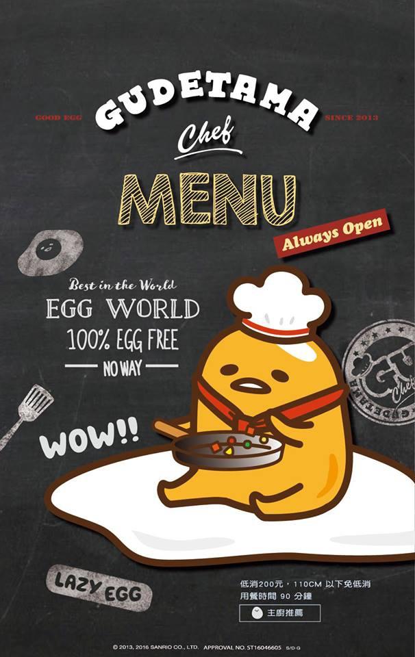 蛋黃哥五星主廚餐廳菜單價目表02.jpg
