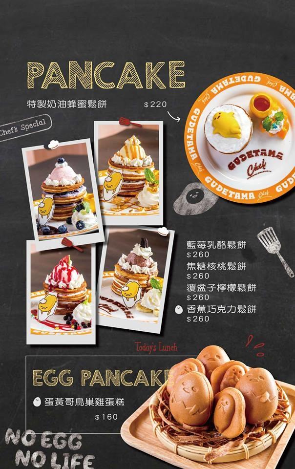 蛋黃哥五星主廚餐廳菜單價目表04.jpg