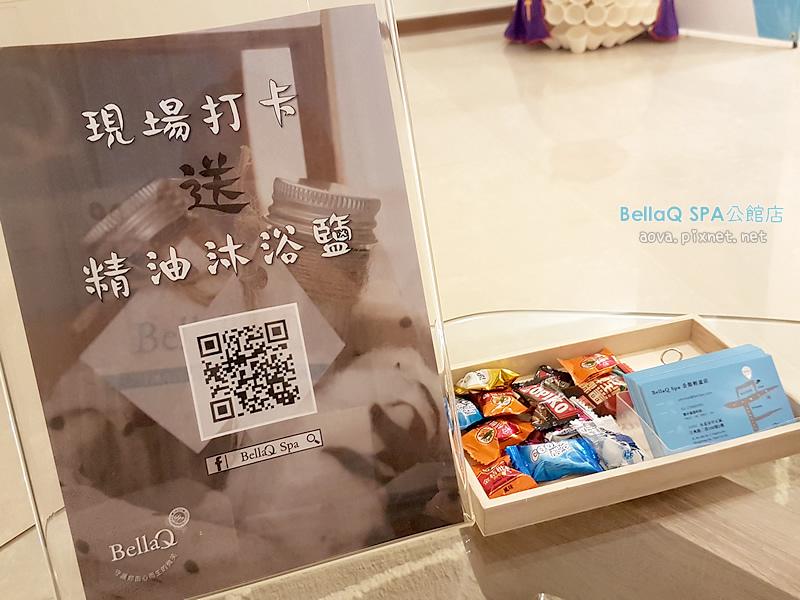 BellaQ SPA台北公館平價SPA_14.jpg
