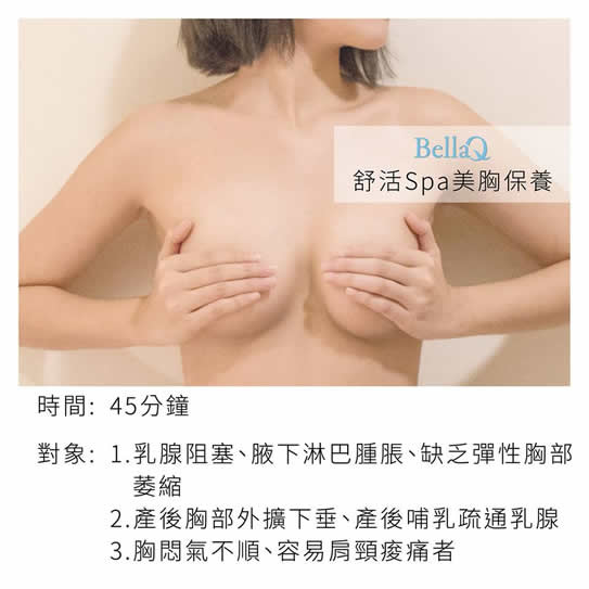 bellaq美胸保養spa.jpg