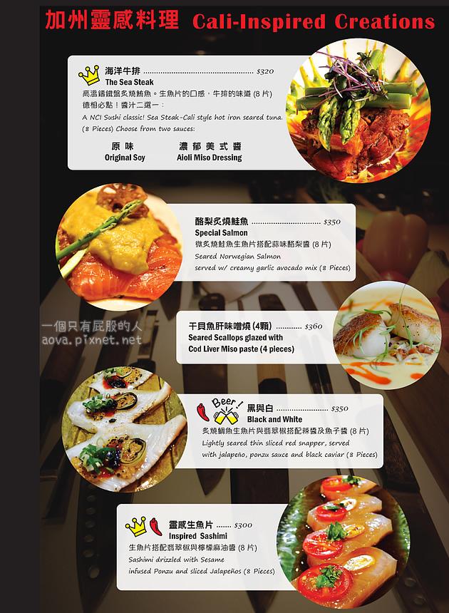 台北小德相加州創意壽司菜單MENU04.jpg