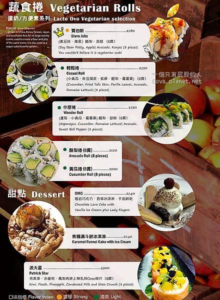台北小德相加州創意壽司菜單MENU11.jpg