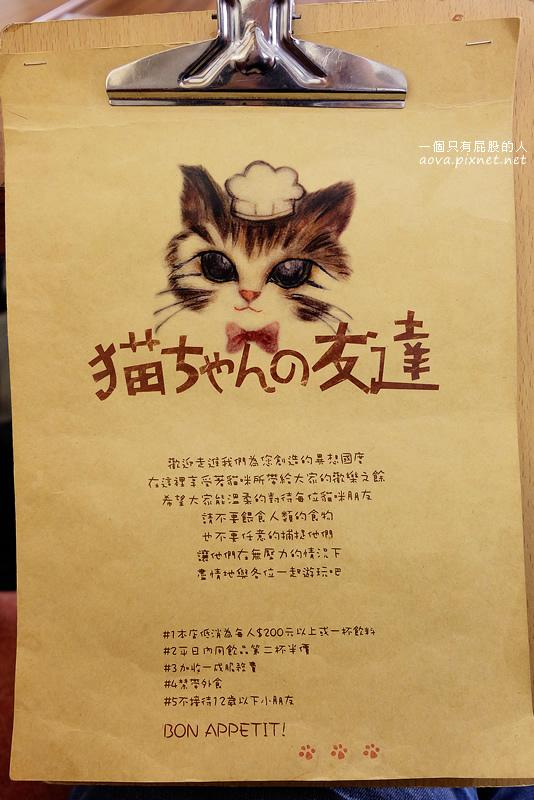 台北貓咪先生的朋友MENU01.JPG