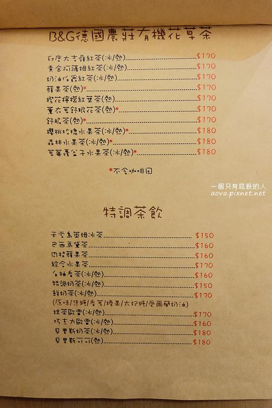 台北貓咪先生的朋友MENU05.JPG