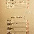 台北貓咪先生的朋友MENU06.JPG