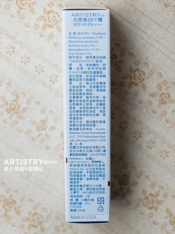 安麗ARTISTRY鏡光唇蜜 光感煥白CC霜23.jpg